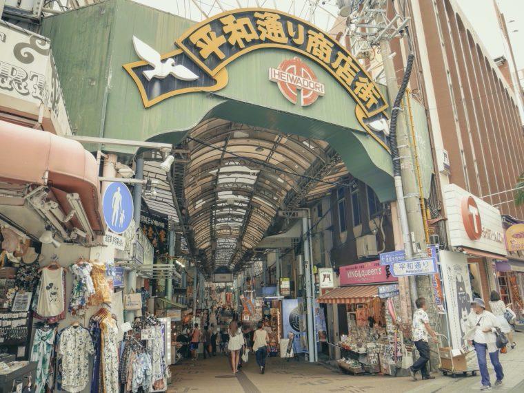 国際通りにある平和通り商店街